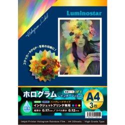 画像1: インクジェット用メディア【IF1】ホログラムレインボーフィルム(A4サイズ3枚セット)