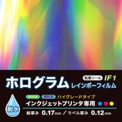 画像2: インクジェット用メディア【IF1】ホログラムレインボーフィルム(A4サイズ3枚セット)