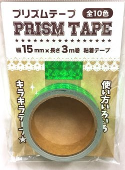 画像1: P14 プリズムテープ Fグリーン 15mm×3m