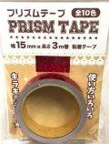 P3 プリズムテープ レッド 15mm×3m