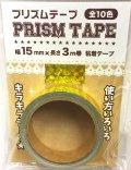 P6 プリズムテープ イエロー 15mm×3m