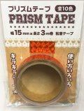 P7 プリズムテープ オレンジ 15mm×3m
