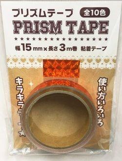 画像1: P7 プリズムテープ オレンジ 15mm×3m