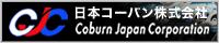 日本コーバン株式会社